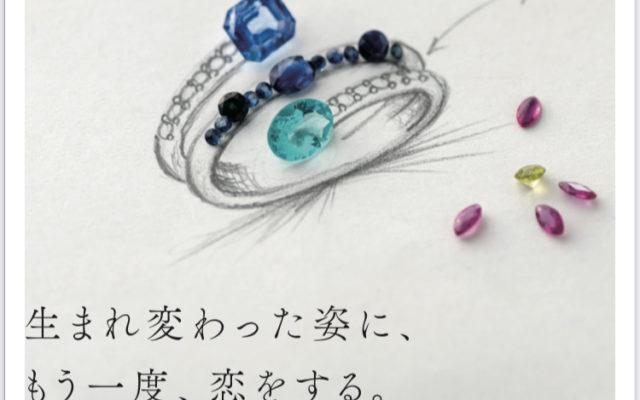 【1月23・24・25日】ジュエリーリフォームフェア