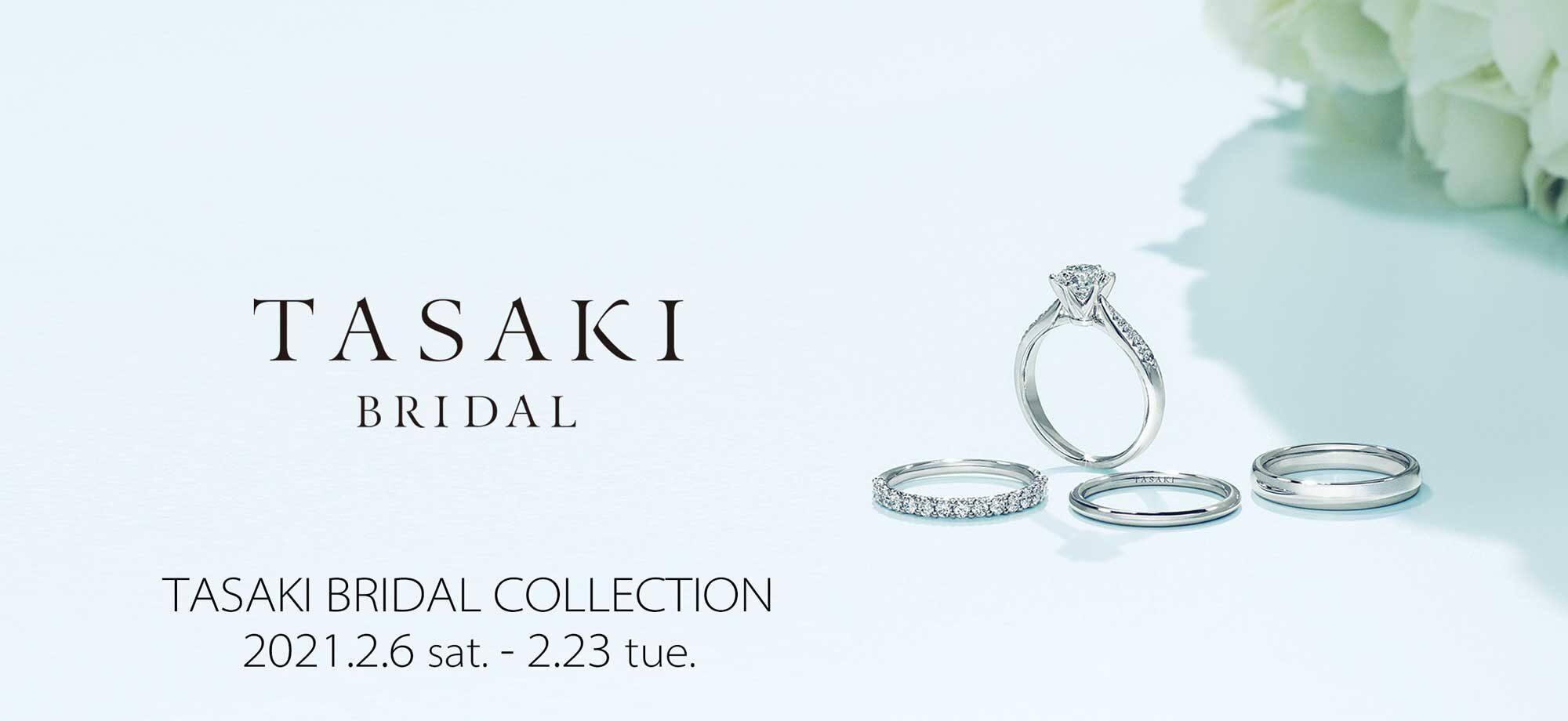 TASAKI BRIDAL COLLECTION2021