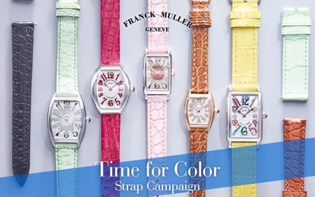 フランク ミュラー Time for Color