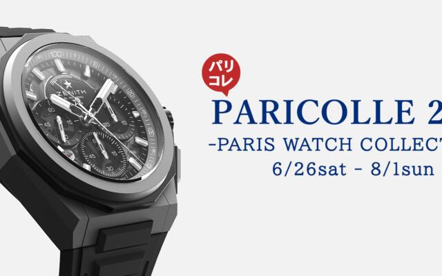 PARIS WATCH COLLECTION~パリコレ2021~開催!!