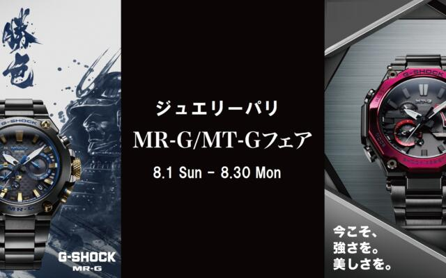 CASIO MRーG・MTーGフェア開催!8/1(日)~30(月)!!