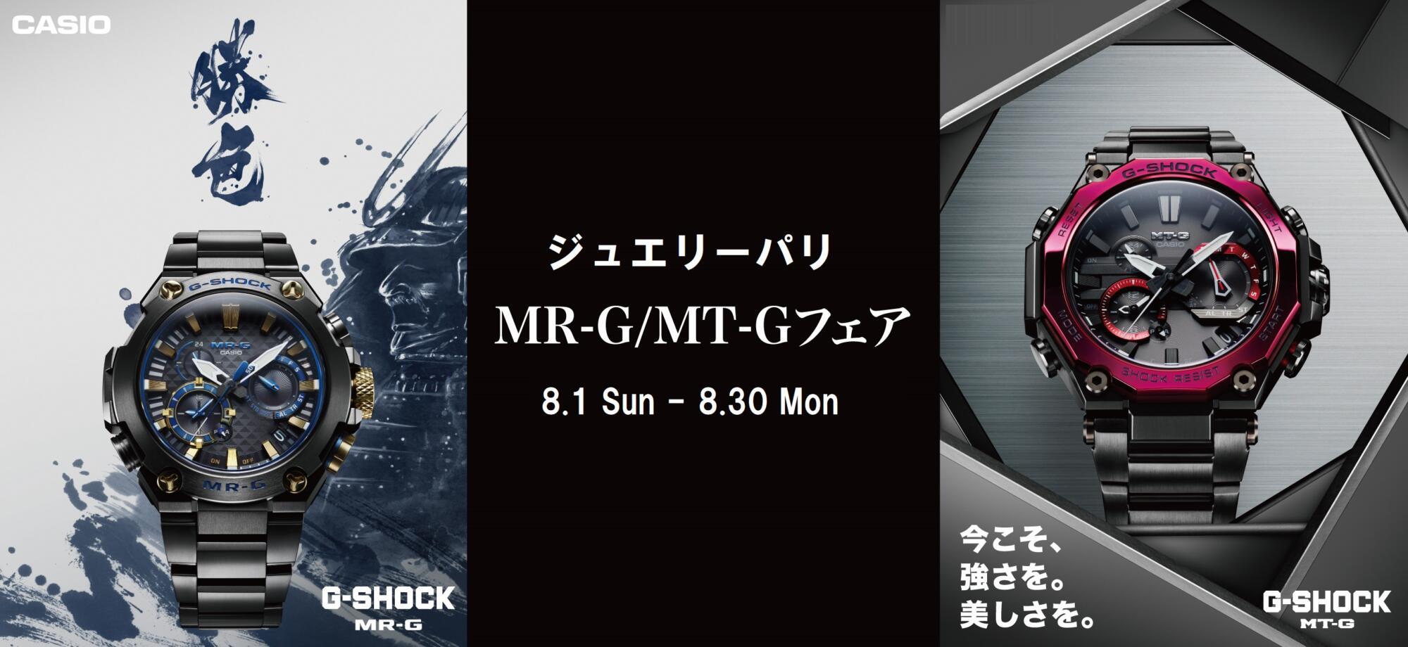 MTG/MRGフェア